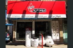 فروشگاه شوفاژمرکزی