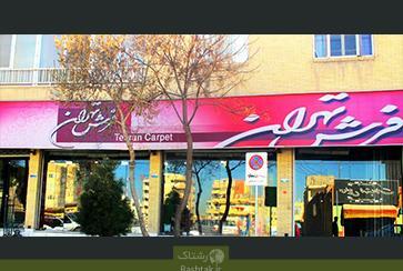 فرش تهران