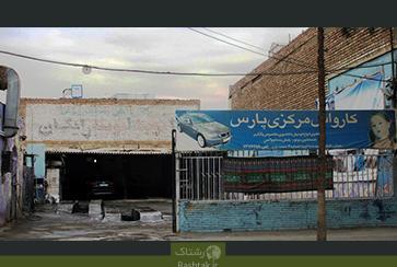 کارواش مرکزی پارس