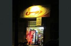 فروشگاه دمس ( شعبه ۱)