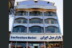 بازار مبل ایران