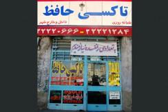 تاکسی سرویس حافظ