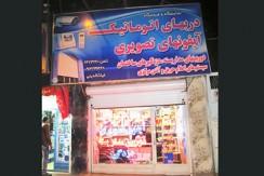 کرمان درب