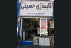 قابسازی حسینی