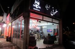 آرایشگاه مردانه آریایی