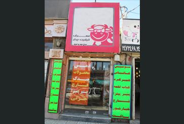 فروشگاه دمس (شعبه ۲)