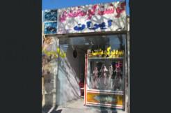 سوپرگوشت ایران
