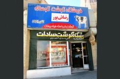 قصابی سادات