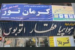 آژانس هوایی کرمان تور