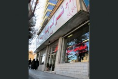 شرکت تعاونی چاپ و نشر شکوفه