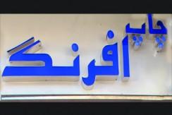 چاپ و تکثیر افرنگ