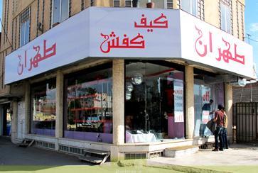 کیف و کفش طهران