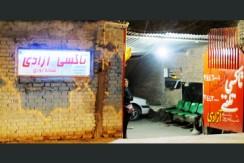 تاکسی سرویس آزادی