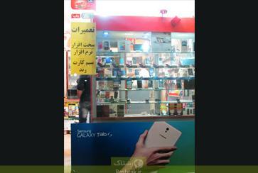 اطلس موبایل