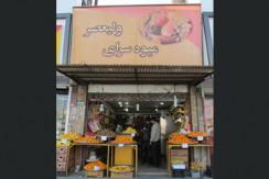 میوه فروشی ولیعصر