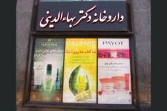 داروخانه دکتر بهاءالدینی
