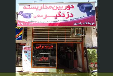 فروشگاه یاسین