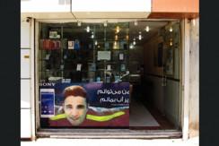 ایران موبایل