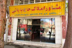 مشاورین املاک حاج بابایی