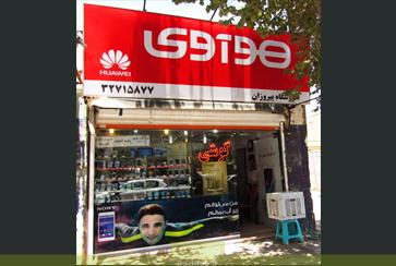 موبایل پیروزان