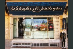 ماشینهای اداری و کامپیوتر کرمان