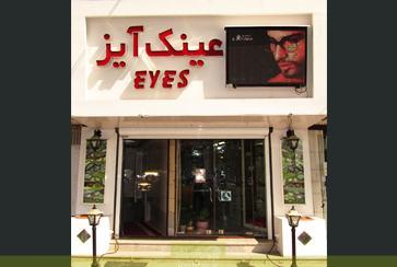 مرکزتخصصی چشم وعینک آیز