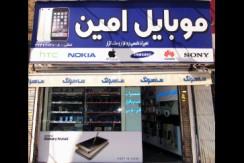 موبایل امین