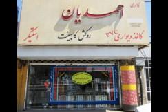 گالری احمدیان