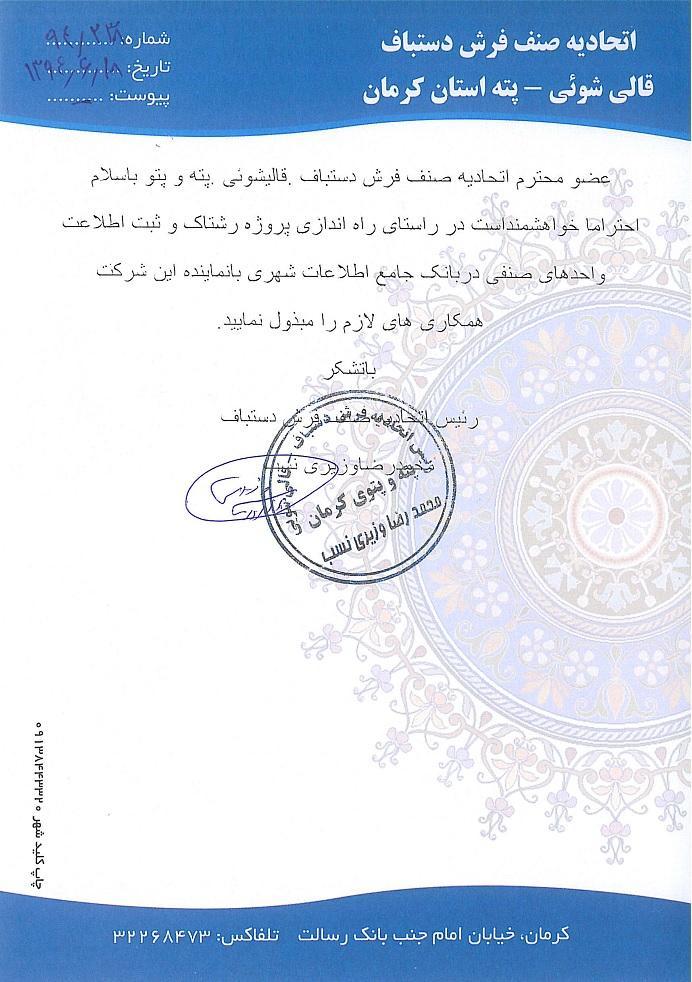 مزون مانتو در شیراز نامه همکاری اتحادیه صنف فرش دستباف ،قالی شوئی وپته با سایت ...