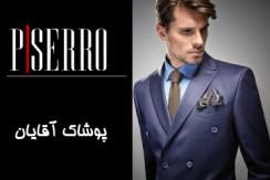 پوشاک مردانه پیسررو