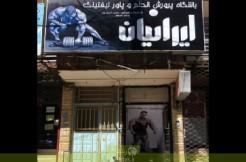 سالن بدنسازی ایرانیان