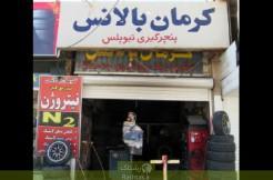 کرمان بالانس