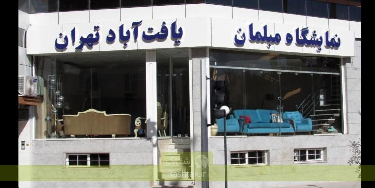 نمایشگاه مبلمان یافت آباد تهران