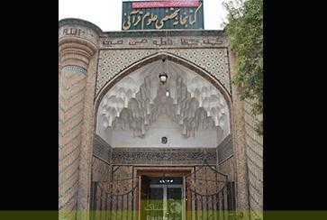 کتابخانه تخصصی علوم قرآنی