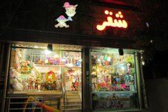 فروشگاه اسباب بازی شتر