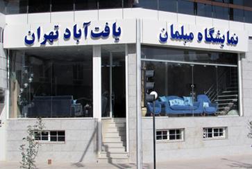 مبلمان یافت آباد تهران