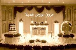مزون عروس همیلا
