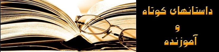 داستانهای کوتاه و آموزنده