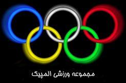 مجموعه ورزشی المپیک