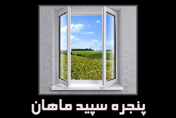 پنجره سپید ماهان