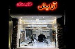آرایشگاه مردانه هزارویک شب